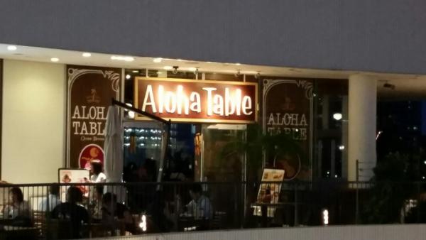 横浜ベイクォーター内アロハテーブル