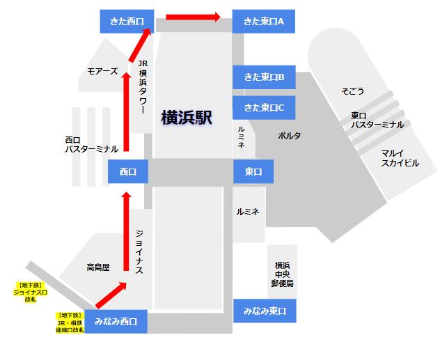 横浜駅地下鉄からきた東口Aへの行き方