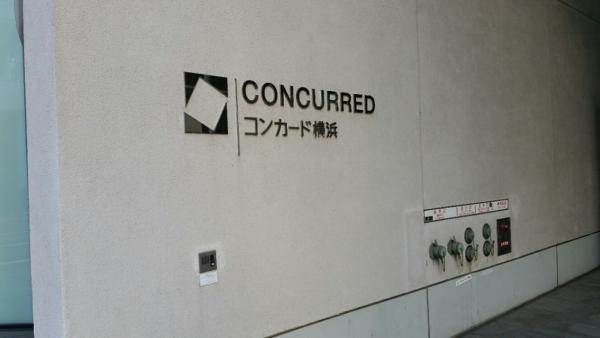 コンカード横浜ビルの入り口