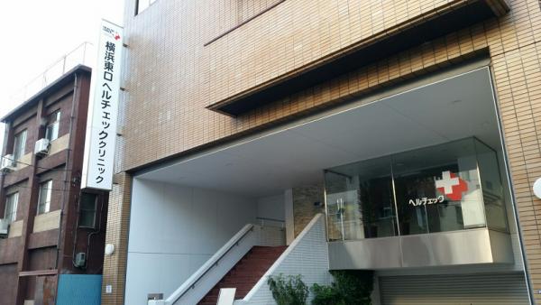 横浜東口ヘルチェッククリニック