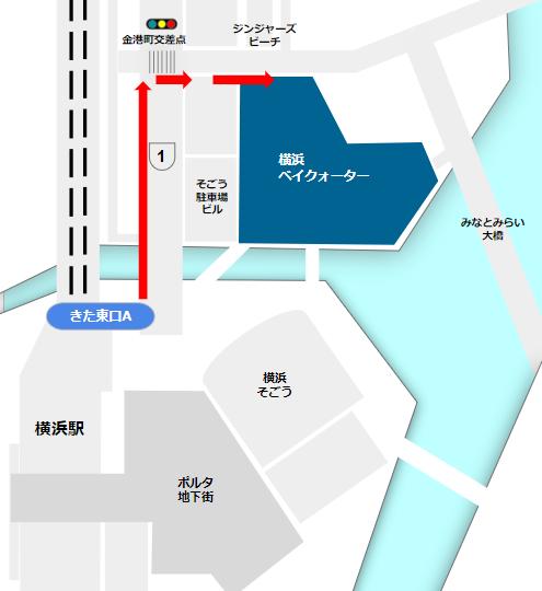 横浜駅きた東口Aから横浜ベイクォーターへの行き方(国道経由)