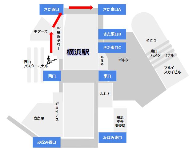 横浜駅西口バスターミナルからきた東口への行き方