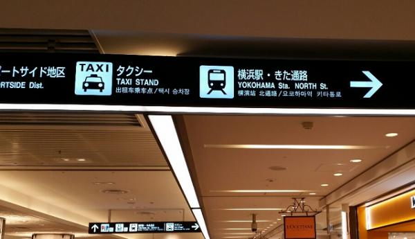 横浜駅ポルタ地下街からきた東口へ向かう