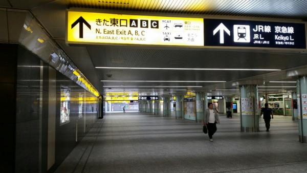 横浜駅の北通路をぬけてきた東口へ向かう