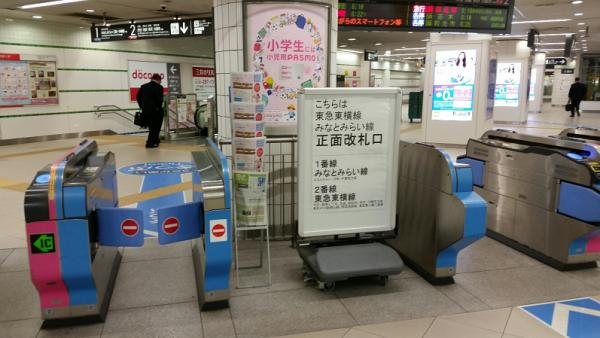 横浜駅の東横線の正面改札出口