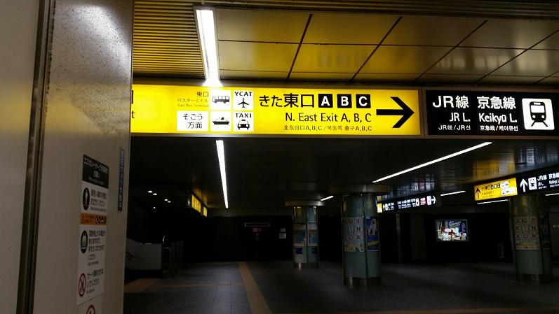 横浜駅の東横線正面改札からきた東口へ向かう