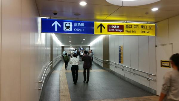 横浜駅地下鉄ブルーライン改札から東口へ(京急線改札前)②