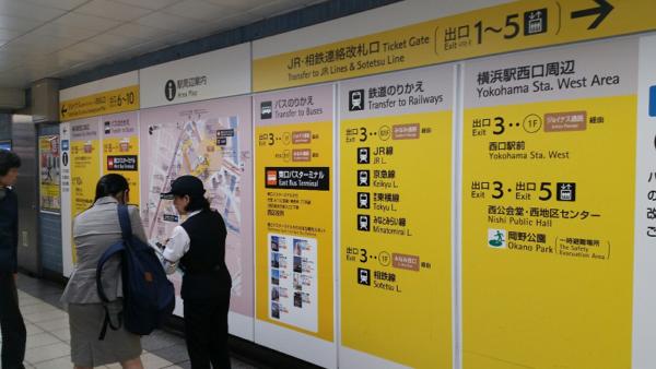 横浜駅の地下鉄ブルーライン改札からきた東口へ向かう