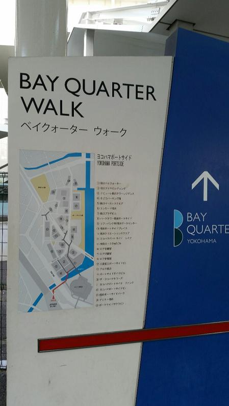 横浜駅きた東口前にある横浜ベイクォーターへの通路、ベイウォーク