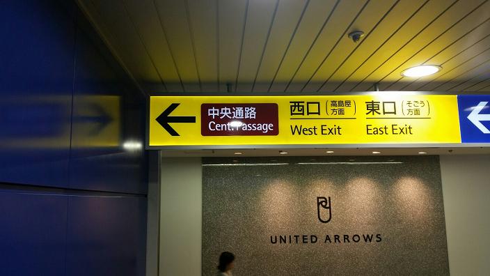 横浜駅中央通路へ向かう看板