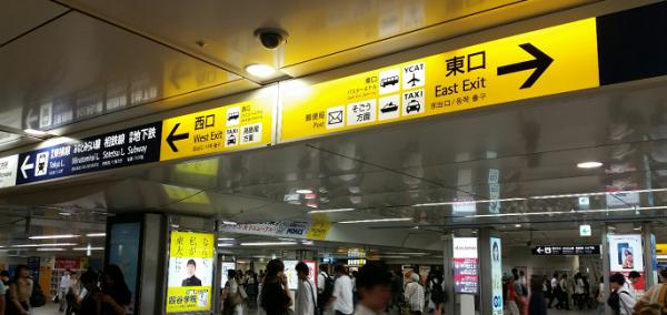 横浜駅東口への看板