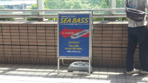 横浜ベイクォーター(シーバス乗り場)への看板