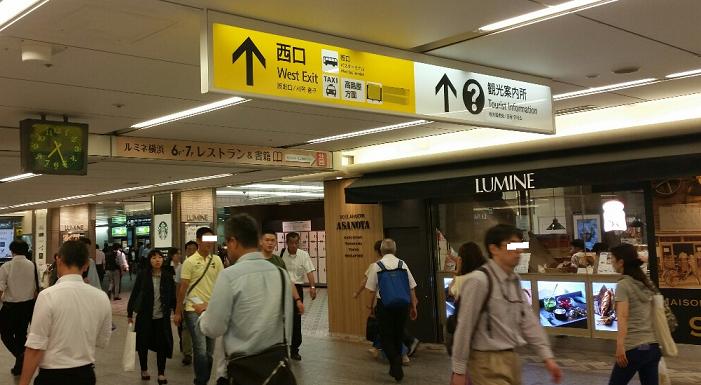 横浜駅の西口へ向かう看板