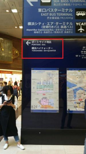 横浜駅_そごう前_ナビ