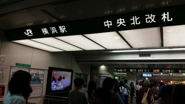横浜駅_JR中央北改札