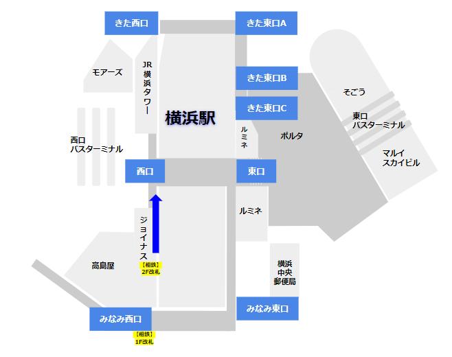 横浜駅相鉄線改札から西口へ向かう