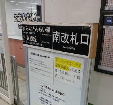 東急東横線南改札口