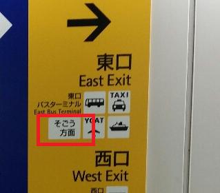 横浜駅東口へ向かうナビ
