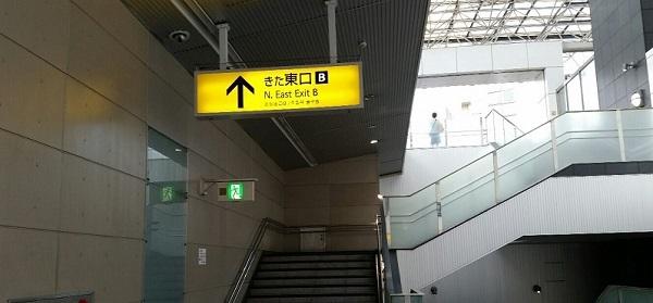 横浜駅_きた東口B