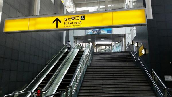 横浜駅きた東口Aの前