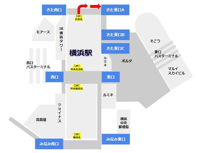 横浜駅JR北改札からきた東口Aへ