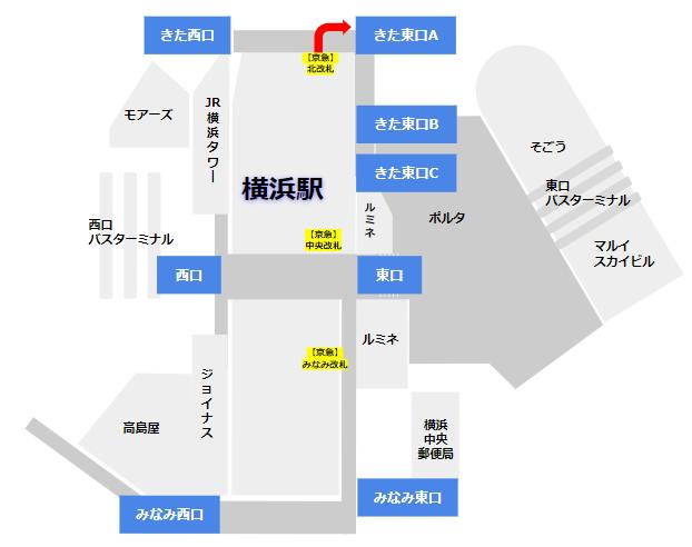 横浜駅京急北改札からきた東口Aへ