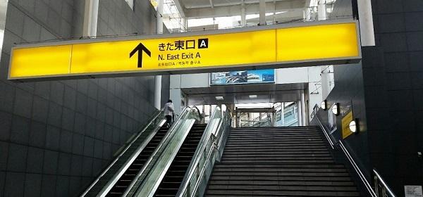 横浜駅_きた東口A
