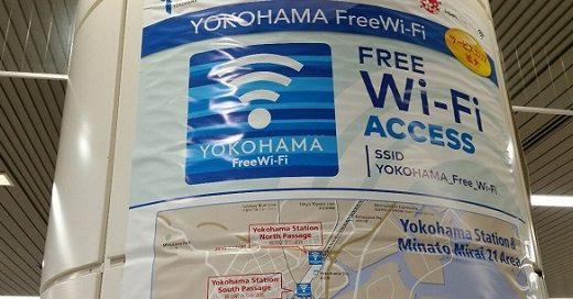 横浜駅にある無料wifiスポットはココ