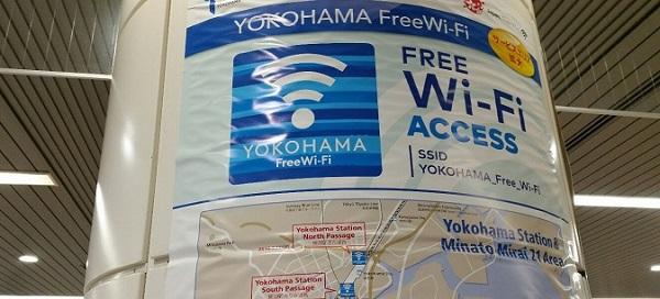 横浜駅みなみ通路-無料wifi