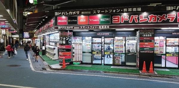 横浜駅のみなみ西口ヨドバシカメラ前