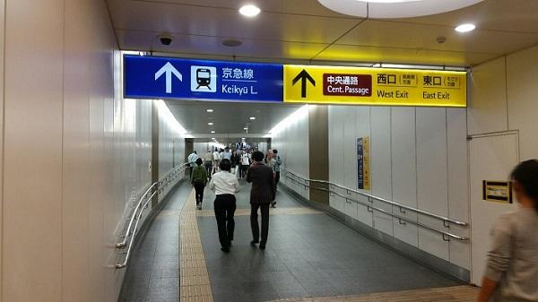 横浜駅京急線南改札前の通路