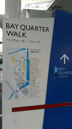 ベイクォーターウォーク(横浜ベイクォーターへのデッキ通路)