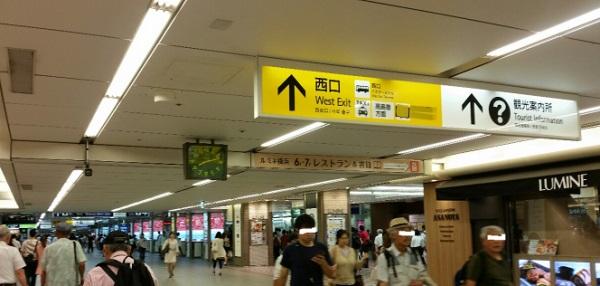 横浜駅の中央通路から西口へ