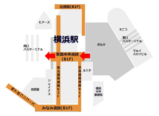 横浜駅-中央通路-横断