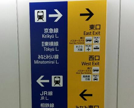 横浜駅の中央通路へ向かうナビ看板