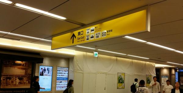横浜駅の中央通路から東口へ