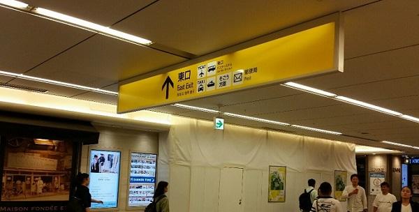 横浜駅中央通路、東口へのナビ