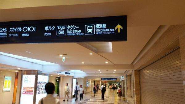 横浜駅方面へ向かうナビ