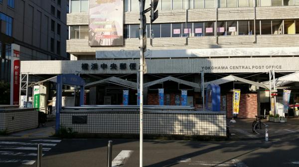 横浜駅東口の横浜中央郵便局