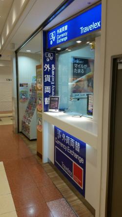 横浜駅東口ポルタ内両替所