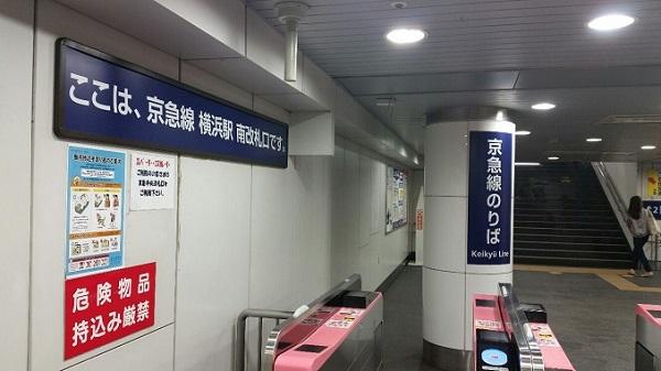 横浜駅-京急線-南改札