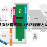 横浜駅構内図6路線まとめ