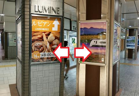 横浜駅-ルミネ前の柱-違い