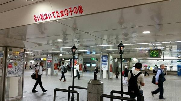 横浜駅の待ち合わせ場所-赤い靴履いてた女の子の像