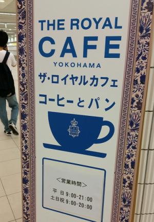 横浜駅構内、南北通路のロイヤルカフェ