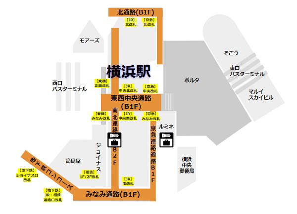 横浜駅構内の巨大コインロッカー