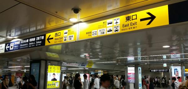 横浜駅の中央通路を抜けて東口へ向かう