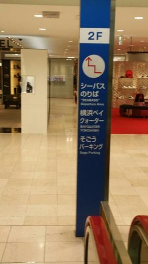 横浜駅東口のそごう中央エレベーターから横浜ベイクォーターへ向かう