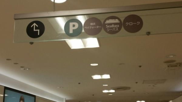 横浜駅東口そごうから横浜ベイクォーター行き方