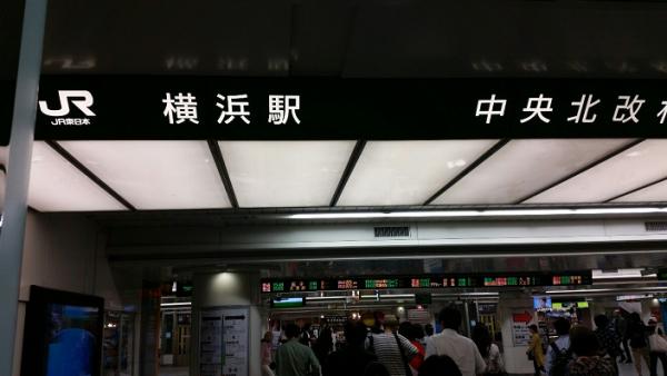 横浜駅JR中央北改札